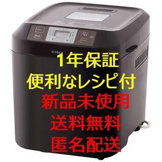siroca ホームベーカリー SHB-122BK(T) ブラウン [2.0斤]