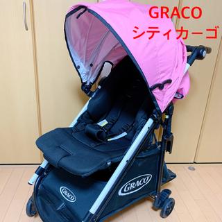 グレコ(Greco)の買物に便利 ベビーカー GRACO シティカーゴ カーゴピンク(ベビーカー/バギー)