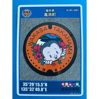 001マンホールカード  福井県高浜町(その他)