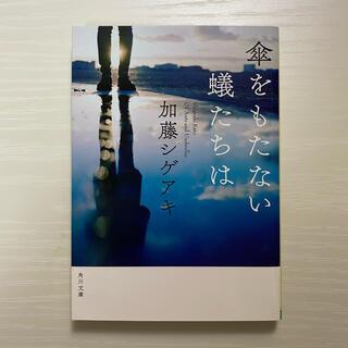 ニュース(NEWS)の加藤シゲアキ『傘をもたない蟻たちは』文庫本(文学/小説)