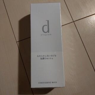 資生堂 dプログラム コンディショニングウォッシュ  敏感肌用(150g)