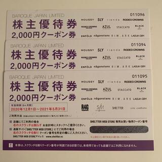 アズールバイマウジー(AZUL by moussy)のバロックジャパンリミテッド株主優待6,000円分(ショッピング)