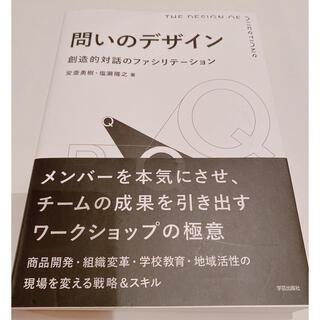 問いのデザイン 創造的対話のファシリテーション(人文/社会)