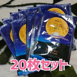 値下げ☺️ねむね リッチフェイシャルマスク「すやすやの香り」 20枚セット(パック/フェイスマスク)