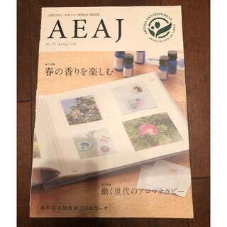 セイカツノキ(生活の木)のAEAJ 日本アロマ環境協会 機関誌 No.79 Spring 2016(趣味/スポーツ/実用)