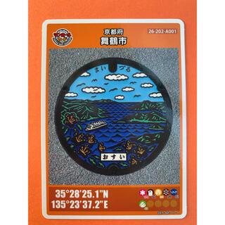 マンホールカード  京都府舞鶴市A 004(その他)