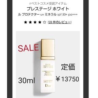 ディオール(Dior)のお得⚠️新品✨ディオール プレステージUVミネラル【30ml】(BBクリーム)