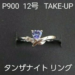 テイクアップ(TAKE-UP)のPt900 タンザナイト リング  12号 TAKE-UP(リング(指輪))