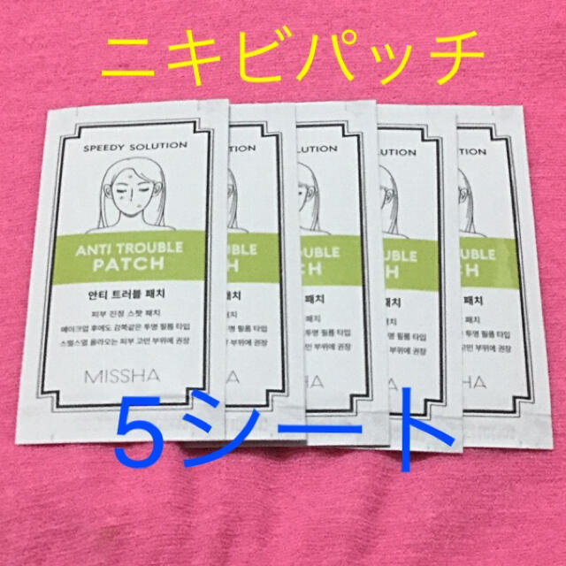 MISSHA(ミシャ)のMISSHA ミシャ ニキビパッチ 5シート コスメ/美容のスキンケア/基礎化粧品(パック/フェイスマスク)の商品写真