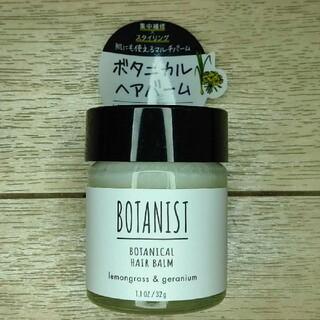 ボタニスト(BOTANIST)のキラキラ様ありがとうございます 未使用 BOTANIST ボタニカルヘアバーム (ヘアワックス/ヘアクリーム)