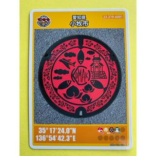 001マンホールカード  愛知県小牧市(その他)