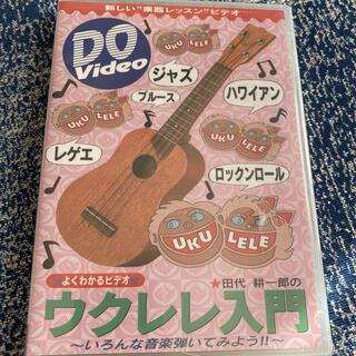 値下げ!ウクレレ初心者 DVD(その他)