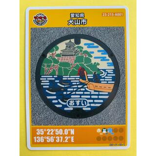マンホールカード  愛知県犬山市 004(その他)