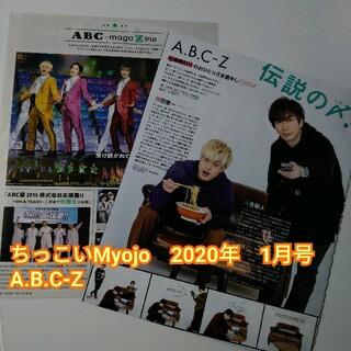 エービーシーズィー(A.B.C.-Z)の切り抜き A.B.C-Z ちっこいMyojo 2020年 1月号(アート/エンタメ/ホビー)