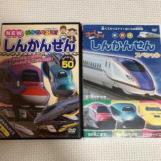 新幹線 DVD 2本セット(キッズ/ファミリー)