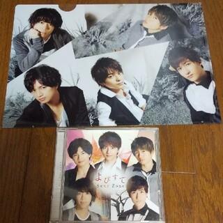 セクシー ゾーン(Sexy Zone)のよびすて(5th Anniversary盤/完全限定生産)(ポップス/ロック(邦楽))