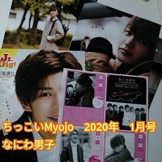 ジャニーズジュニア(ジャニーズJr.)の切り抜き なにわ男子 ちっこいMyojo 2020年 1月号(アート/エンタメ/ホビー)