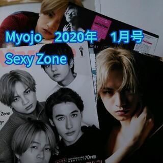 セクシー ゾーン(Sexy Zone)の切り抜き Sexy Zone Myojo 2020年 1月号(アート/エンタメ/ホビー)