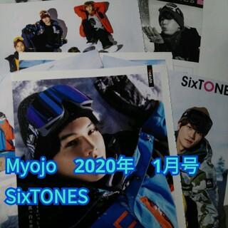 ジャニーズ(Johnny's)の切り抜き SixTONES Myojo 2020年 1月号(アート/エンタメ/ホビー)