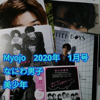 ジャニーズジュニア(ジャニーズJr.)の切り抜き なにわ男子 美少年 Myojo 2020年 1月号(アート/エンタメ/ホビー)