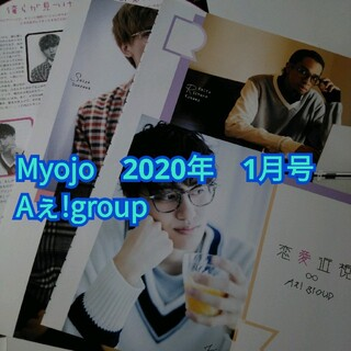 ジャニーズジュニア(ジャニーズJr.)の切り抜き Aぇ!group Myojo 2020年 1月号(アート/エンタメ/ホビー)