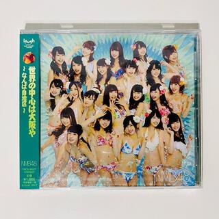 エヌエムビーフォーティーエイト(NMB48)のNMB48 世界の中心は大阪や~なんば自治区~ 劇場盤 CD(ポップス/ロック(邦楽))