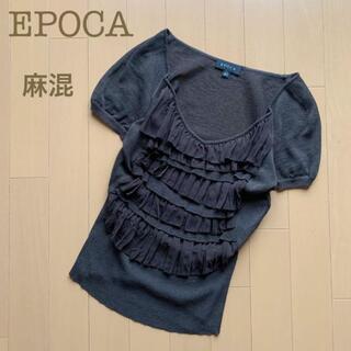 エポカ(EPOCA)のEPOCAシフォンフリルニットトップスブラウン40麻半袖ティアードセーター春夏(ニット/セーター)