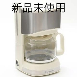 アフタヌーンティー(AfternoonTea)の新品未使用【レコルト×アフターヌーンティー 】コーヒーメーカー RHCS-1  (コーヒーメーカー)