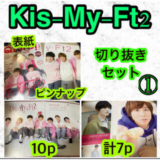 キスマイフットツー(Kis-My-Ft2)のKis-My-Ft2 ① キスマイ 切り抜き QLAP  クラップ (アート/エンタメ/ホビー)