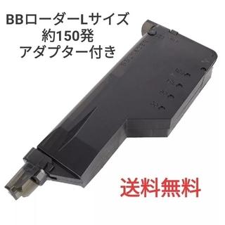 【送料無料】BB弾ローダーLサイズ 約150発(カスタムパーツ)