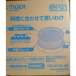 タイガー(TIGER)のホットプレートモウいちまい(ホットプレート)