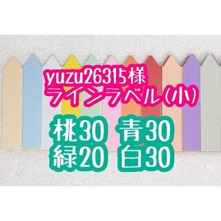 yuzu26315様 ラインラベル(その他)