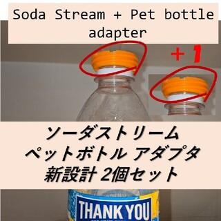 (オレンジ・新2個セット)ソーダストリーム ペットボトル アダプター(その他)
