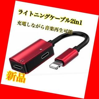2in1 iPhone イヤホン 変換 ケーブル レッド(ストラップ/イヤホンジャック)