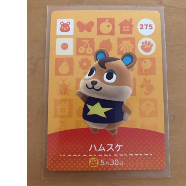 任天堂(ニンテンドウ)のamiiboカードどうぶつの森 ハムスケ エンタメ/ホビーのトレーディングカード(その他)の商品写真
