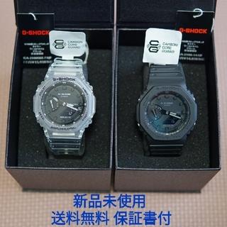 ジーショック(G-SHOCK)のG-SHOCK ①GA-2100-1A1JF ②GA-2100SKE-7AJF(腕時計(アナログ))