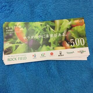 【最新】ロックフィールド 株主優待券(おそうざい券)4000円(500円×8枚)(フード/ドリンク券)