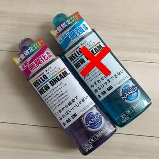 ライオン(LION)の紫のみ 新品 未開封 嵐 デザイン ナノックス NANOX トップ(洗剤/柔軟剤)