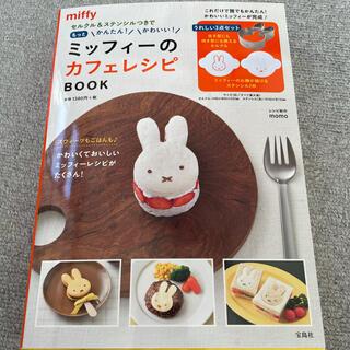 タカラジマシャ(宝島社)のミッフィーのカフェレシピBOOK 新品(料理/グルメ)