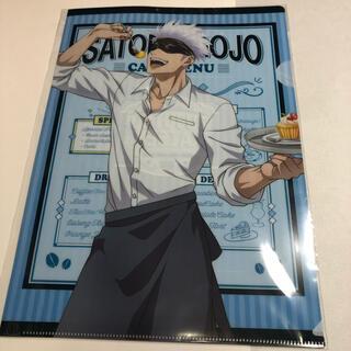 【非売品】五条悟 セガ クリアファイル 特典 カフェver. 呪術廻戦(クリアファイル)