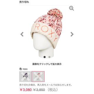 Roxy - 新品 ロキシー roxy ニット帽 ビーニー