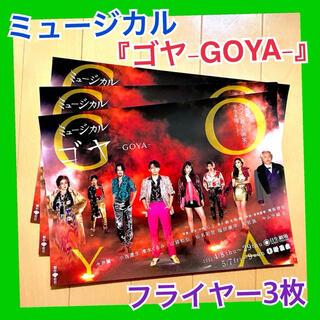 今井翼 主演 ミュージカル ゴヤ GOYA フライヤー 第二弾 3枚(印刷物)