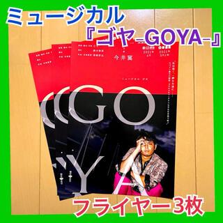 今井翼 主演 ミュージカル ゴヤ GOYA フライヤー 第一弾 3枚(印刷物)