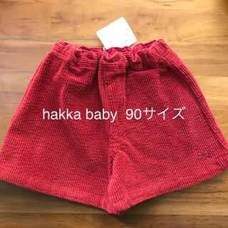 ハッカベビー(hakka baby)の90サイズ hakka baby(パンツ/スパッツ)