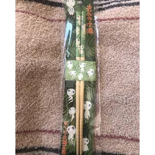 ジブリ(ジブリ)のもののけ姫 箸(その他)