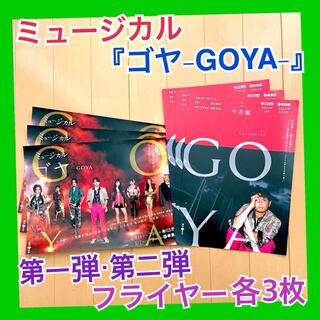 今井翼 主演 ミュージカル ゴヤ GOYA フライヤー 第一弾、第二弾(印刷物)