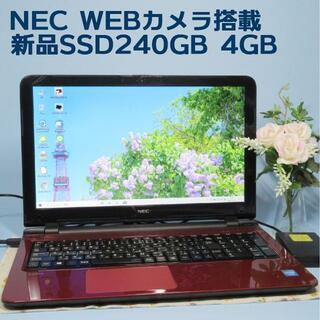 エヌイーシー(NEC)の美品/NEC/LAVIE/LS150S/爆速SSD240/カメラ内臓/人気レッド(ノートPC)