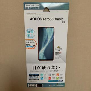 アクオス(AQUOS)のラスタバナナ AQUOS zero5G basic 液晶保護フィルム(保護フィルム)