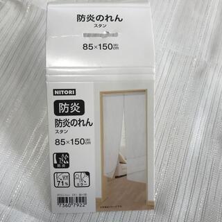 ニトリ(ニトリ)のニトリ 防炎のれん スタン 85x150cm(のれん)