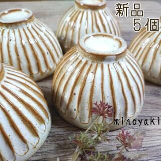 美濃焼  しのぎ茶碗 ボウル 5個(食器)